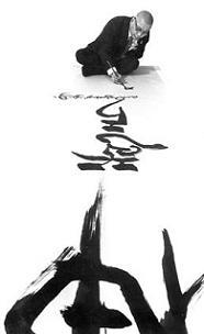 Trungpa Rinpoche Calligraphy